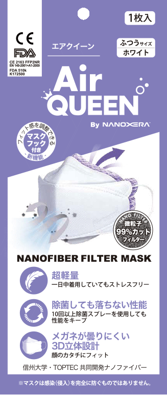 ファイバー マスク ナノ Makuake|微粒子を99.9%以上キャッチし2倍以上呼吸しやすい、æ